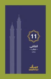 Advance Course Urdu 11th year
