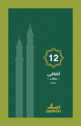 Advance Course Urdu 12th year