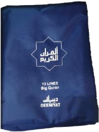 13 Line Big Quran Juzdaan