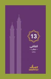 Advance Course Urdu 13th year