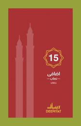 Advance Course Urdu 15th year