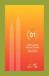 1st Nursery - Urdu-Transliteration