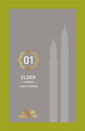 1st Elder Course - Transliteration