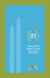1st Primary - Urdu-Transliteration