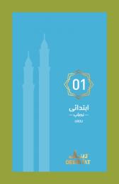 1st Primary - Urdu