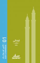 1st Primary Workbook