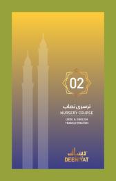 2nd Nursery - Urdu-Transliteration
