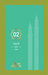 2nd Primary - Hindi