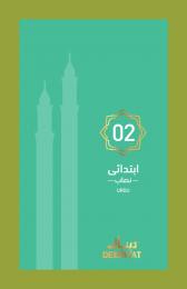 2nd Primary - Urdu