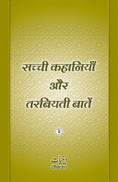 3rd Sachchi Kahaniyan - Hindi