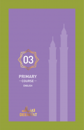 3rd Primary - English