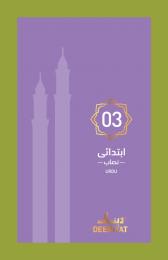 3rd Primary - Urdu
