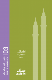 3rd Primary Workbook