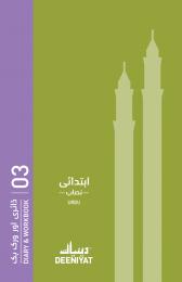 3rd Primary Workbook