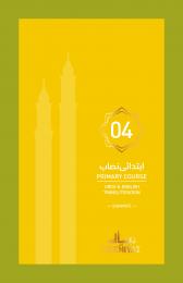 4th Shawafe Urdu English