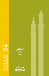 4th Primary Workbook
