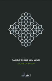 5 Minutes ka Madrasa-Urdu