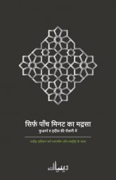 5 Minutes ka Madrasa-Hindi