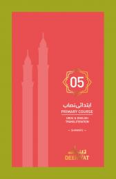 5th Shawafe Urdu English