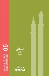 5th Primary Workbook