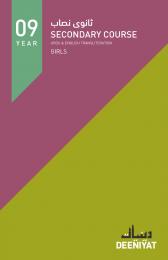 9th School Girls Urdu Transliteration