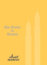 Deen Sikhna Sikhana-Hindi
