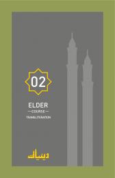 2nd Elder Course- Transliteration