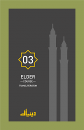 3rd Elder Course - Transliteration