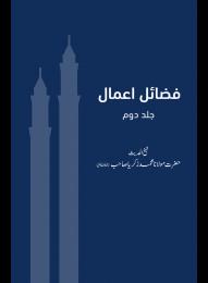 Fazail-e-Sadqaat - Urdu