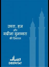 Haj Umrah -Hindi
