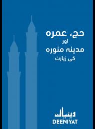 Haj Umrah - Urdu