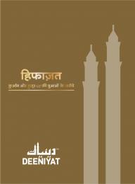 Hifazat-Hindi