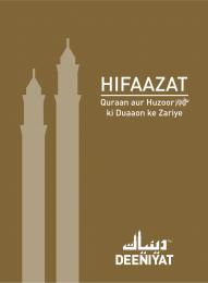 Hifazat-Transliteration