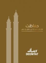 Hifazat-Urdu