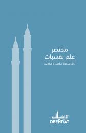 Ilm-e-Nafsiyat Muallim