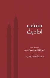 Muntakhab Ahaadees - Urdu