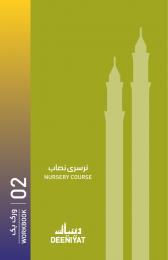 2nd Nursery Workbook
