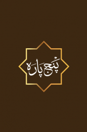 Panj Parah Arabic