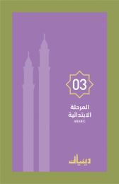 3rd Primary Arabic