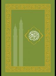 13 Line Quraan Kareem-Big