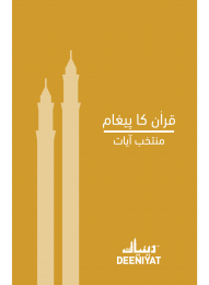 Quran Ka Paigaam-Urdu