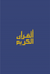 13 line Quraan (Maplitho-paper)