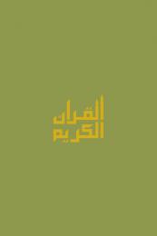 15 Line Quraan Kareem