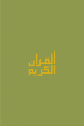 15 line Quraan (Maplitho-paper)