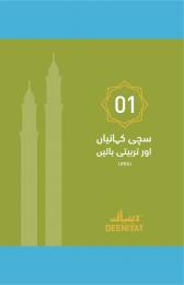1st Sachchi Kahaniyan - Urdu