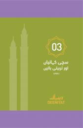 3rd Sachchi Kahaniyan - Urdu
