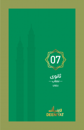 Secondary Course (7th)