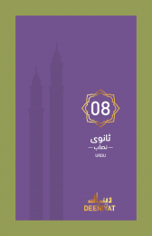 Secondary Course(8th)