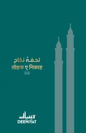 Tohfa-e-Nikah-Hindi