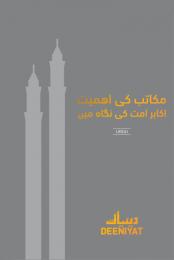 Makatib ki Ahmiyat-Urdu